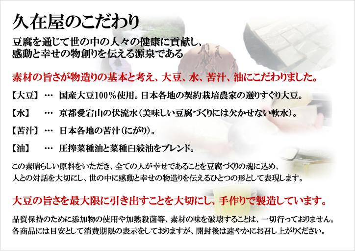 国産大豆、京都愛宕の伏流水、国産天然苦汁(にがり)にこだわり、手作りした豆腐(おとうふ)です。
