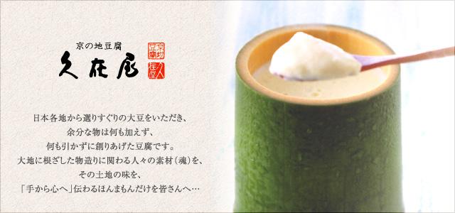 メイン画像青竹豆腐
